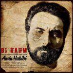 دانلود آهنگ جدید امین حبیبی بنام بی رحم